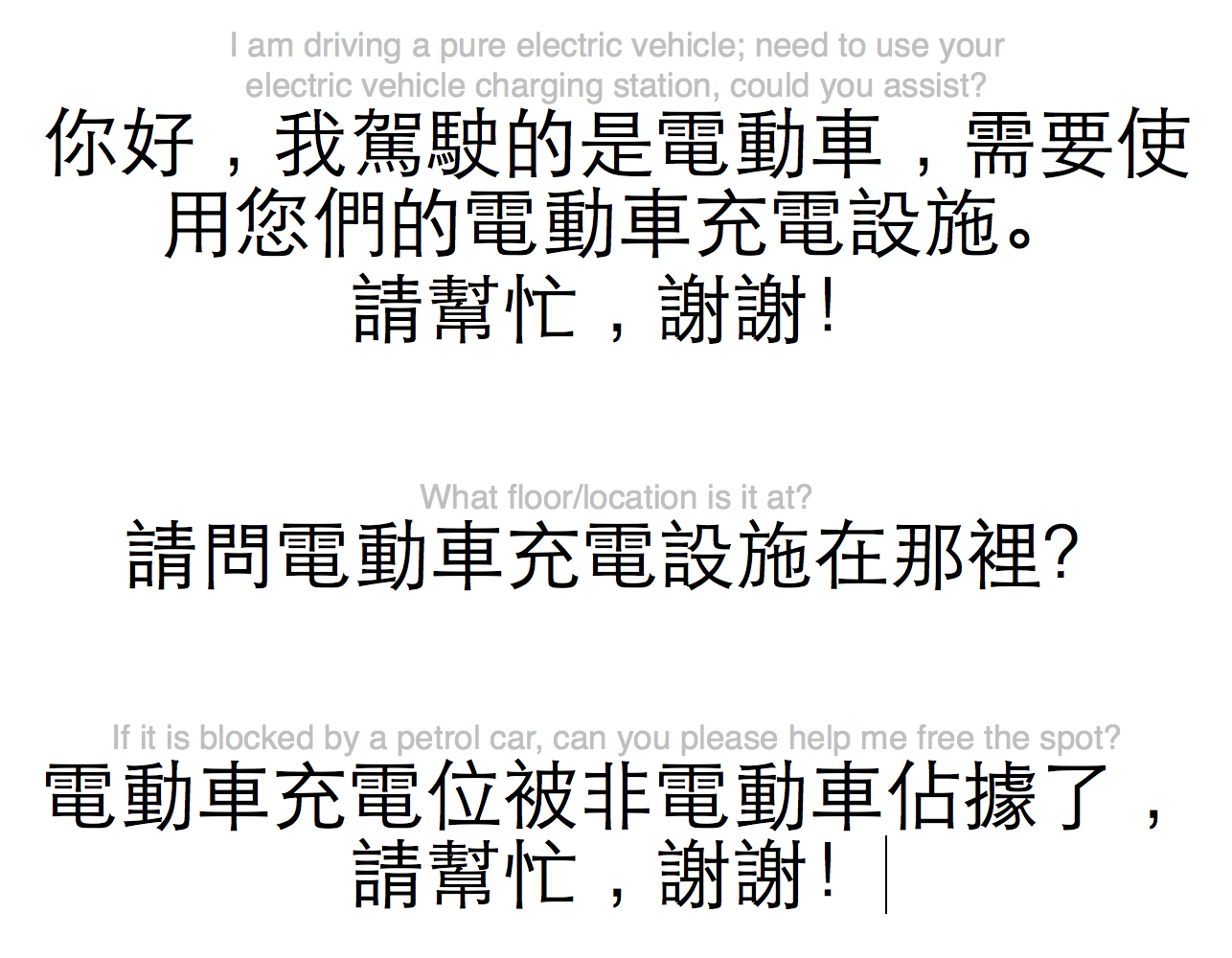 Electric Car Help - Cantonese.png
