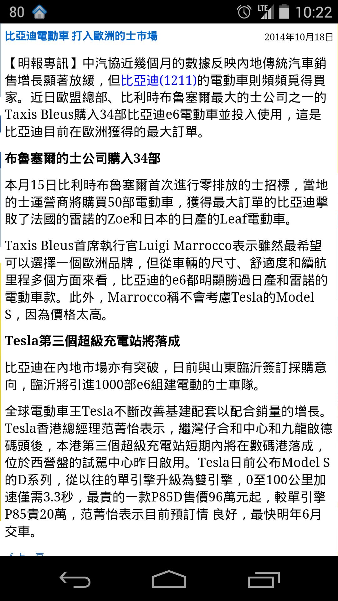 Screenshot_2014-10-18-10-22-38.png