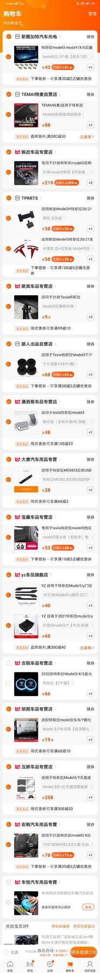 Screenshot_20210317_133052_com.taobao.taobao.jpg