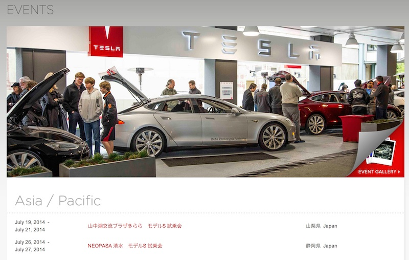 Tesla Motors HK Launch event - missing (July 15th 2014).jpg